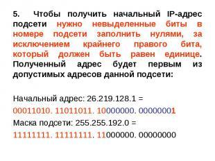 5. Чтобы получить начальный IP-адрес подсети нужно невыделенные биты в номере по
