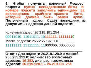 6. Чтобы получить конечный IP-адрес подсети нужно невыделенные биты в номере под