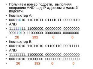 Получаем номер подсети, выполняя операцию AND над IP-адресом и маской подсети. П