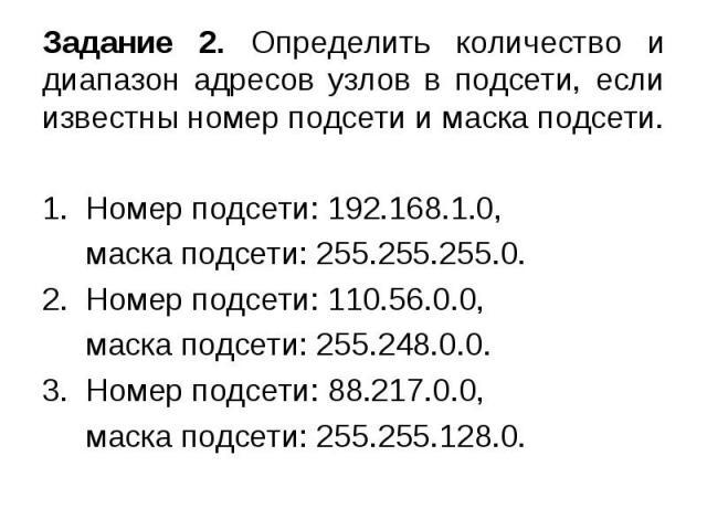 Задание 2. Определить количество и диапазон адресов узлов в подсети, если известны номер подсети и маска подсети. Задание 2. Определить количество и диапазон адресов узлов в подсети, если известны номер подсети и маска подсети. 1. Номер подсети: 192…