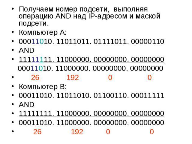 Получаем номер подсети, выполняя операцию AND над IP-адресом и маской подсети. Получаем номер подсети, выполняя операцию AND над IP-адресом и маской подсети. Компьютер А: 00011010. 11011011. 01111011. 00000110 AND 11111111. 11000000. 00000000. 00000…