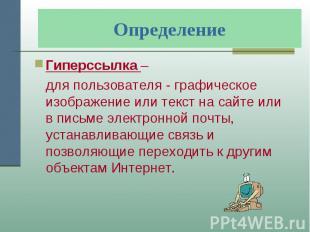 Гиперссылка – Гиперссылка – для пользователя - графическое изображение или текст