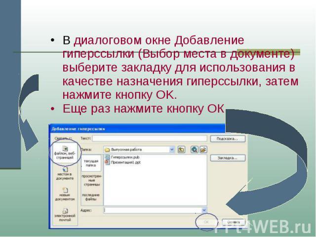 В диалоговом окне Добавление гиперссылки (Выбор места в документе) выберите закладку для использования в качестве назначения гиперссылки, затем нажмите кнопку OK. В диалоговом окне Добавление гиперссылки (Выбор места в документе) выберите закладку д…