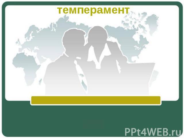 темперамент