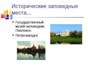 Государственный музей-заповедник Павловск. Государственный музей-заповедник Павл