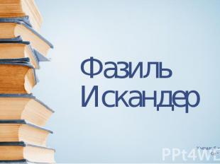Фазиль Искандер Ученик 6 «Д» класса Камм Дмитрий