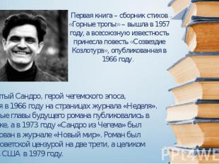 Знаменитый Сандро, герой чегемского эпоса, появился в 1966 году на страницах жур
