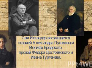 Сам Искандер восхищается поэзией Александра Пушкина и Иосифа Бродского, прозой&n