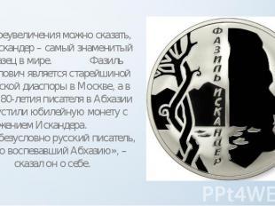 Без преувеличения можно сказать, что Искандер – самый знаменитый абхазец в мире.