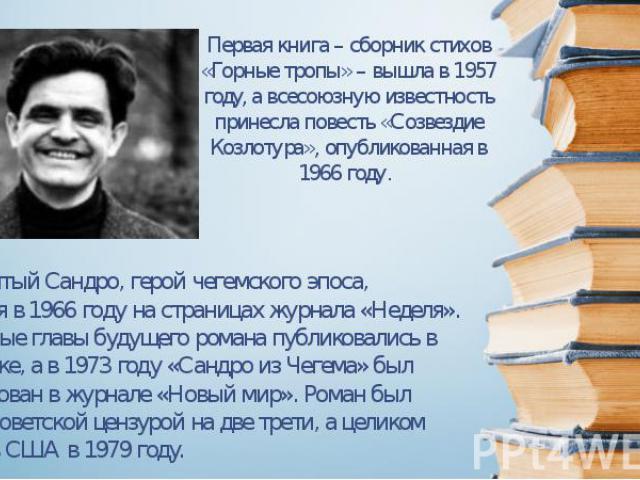 Знаменитый Сандро, герой чегемского эпоса, появился в 1966 году на страницах журнала «Неделя». Отдельные главы будущего романа публиковались в периодике, а в 1973 году «Сандро из Чегема» был опубликован в журнале «Новый мир». Роман был урезан советс…