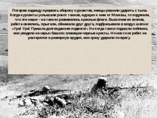 Потеряв надежду прорвать оборону курсантов, немцы решили ударить с тыла. Когда к