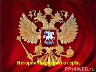 История Российского герба История Российского герба
