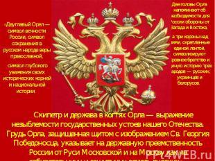 Две головы Орла напоминают об необходимости для России обороны от Запада и Восто