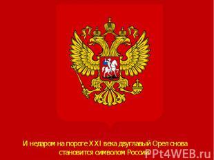 И недаром на пороге XXI века двуглавый Орел снова становится символом России. И