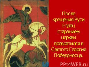 После крещения Руси Ездец старанием церкви превратился в Святого Георгия Победон