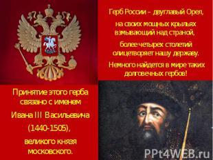 Принятие этого герба связано с именем Принятие этого герба связано с именем Иван