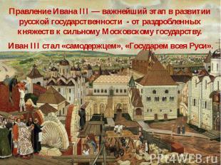 Правление Ивана III — важнейший этап в развитии русской государственности - от р