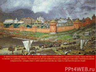 В памяти потомков правление Ивана III осталось как время покоя и справедливости.