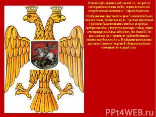 Новый герб, принятый Иваном III, не просто повторил очертания герба, привезенног