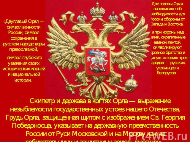 Две головы Орла напоминают об необходимости для России обороны от Запада и Востока, Две головы Орла напоминают об необходимости для России обороны от Запада и Востока, а три короны над ними, скрепленные единой лентой, символизируют кровное братство …