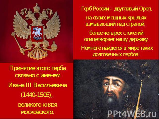 Принятие этого герба связано с именем Принятие этого герба связано с именем Ивана III Васильевича (1440-1505), великого князя московского.