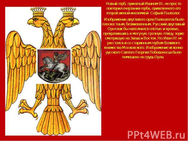 Новый герб, принятый Иваном III, не просто повторил очертания герба, привезенного его второй женой-иноземкой Софьей Палеолог. Новый герб, принятый Иваном III, не просто повторил очертания герба, привезенного его второй женой-иноземкой Софьей Палеоло…