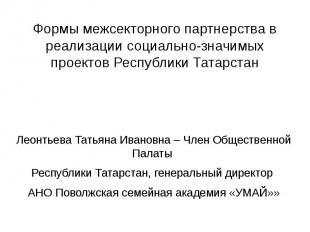 Формы межсекторного партнерства в реализации социально-значимых проектов Республ
