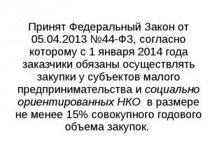 Принят Федеральный Закон от 05.04.2013 №44-ФЗ, согласно которому с 1 января 2014