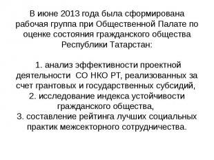 В июне 2013 года была сформирована рабочая группа при Общественной Палате по оце