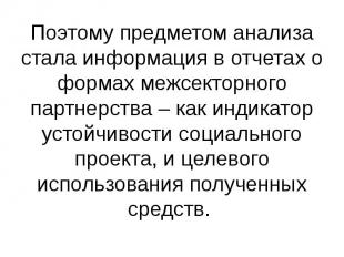 Поэтому предметом анализа стала информация в отчетах о формах межсекторного парт