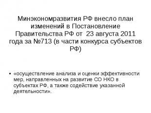 Минэкономразвития РФ внесло план изменений в Постановление Правительства РФ от 2