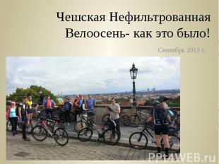 Чешская Нефильтрованная Велоосень- как это было!Сентябрь 2013 г.