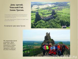 День третий.Чешский Рай. Замок Троски.На другой день мы выдвинулись на машинах в