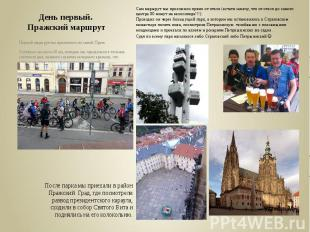 День первый. Пражский маршрутПервый маршрут мы проложили по самой Праге.Составил