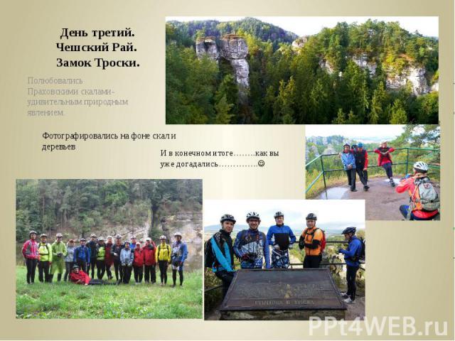 День третий.Чешский Рай. Замок Троски.Полюбовались Праховскими скалами- удивительным природным явлением.