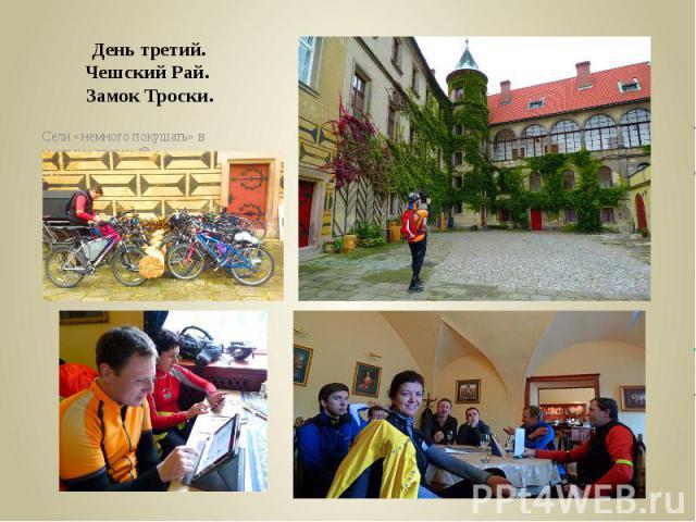 День третий.Чешский Рай. Замок Троски.Сели «немного покушать» в местном дворце
