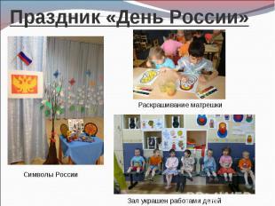 Праздник «День России»