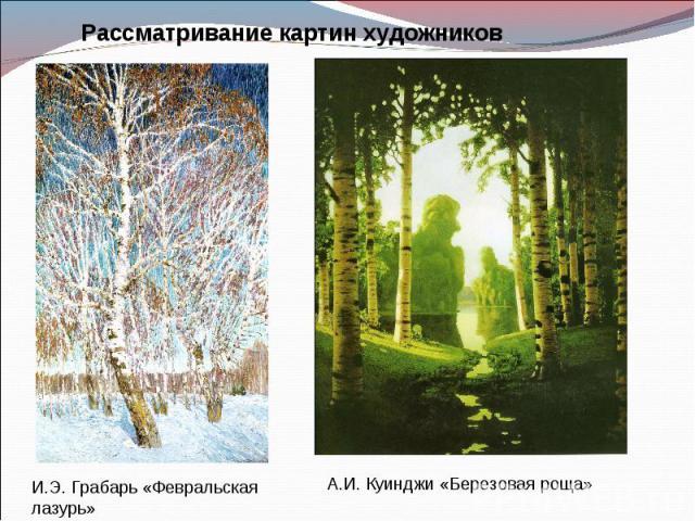 Рассматривание картин художников