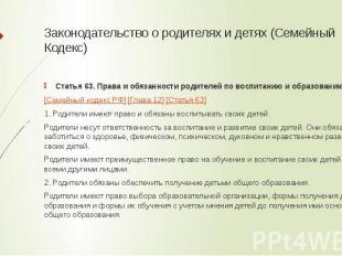 Законодательство о родителях и детях (Семейный Кодекс) Статья 63. Права и обязан