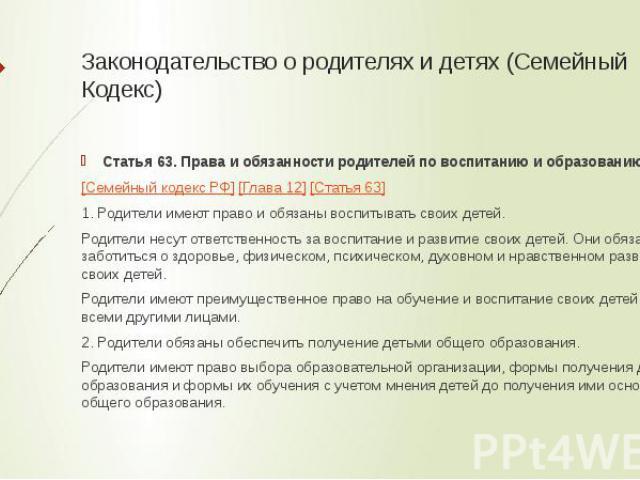 семейный кодекс статья 63 обязанности родителей