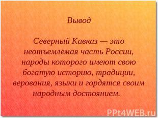 Вывод Северный Кавказ — это неотъемлемая часть России, народы которого имеют сво