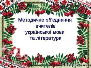 Методичне об'єднання вчителівукраїнської мови та літератури