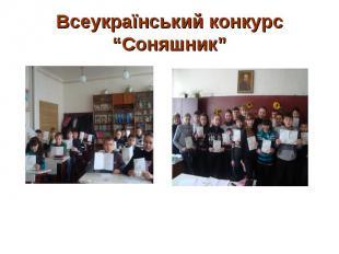 """Всеукраїнський конкурс""""Соняшник"""""""