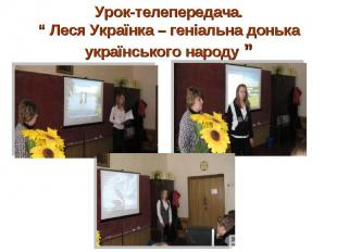 """Урок-телепередача."""" Леся Українка – геніальна донька українського народу """""""