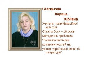 Степанова Степанова Карина ЮріївнаУчитель І кваліфікаційної категоріїСтаж роботи