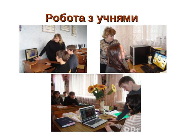 Робота з учнями