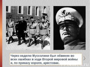 Через неделю Муссолини был обвинен во всех ошибках в ходе Второй мировой войны и