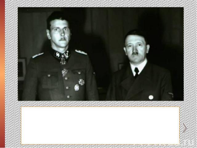Фюрер считал своей обязанностью спасти Муссолини от выдачи союзникам. 26 июля 1943 года, на второй день после ареста Муссолини, Гитлер и Гиммлер поручили генералу Штуденту организовать освобождение Муссолини.Непосредственным руководителем операции б…