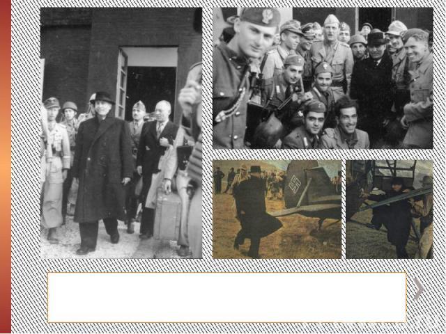 Среди десантников находился кинооператор, посланный Геббельсом, — он снимал пропагандистский фильм о героическом освобождении дуче.