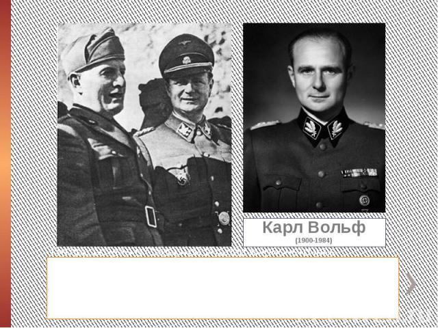 Гитлер создал в Северной Италии марионеточное правительство во главе с дуче, который уже ничего не решал, сидя в отведенной для него резиденции в Рокка делла Крамината. Он безропотно выполнял приказы обергруппенфюрера СС Карла Вольфа.